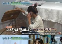 송종국 최악의 男→거짓말-억지 '화목' 등진 책임감, 박잎선 마음 열었다