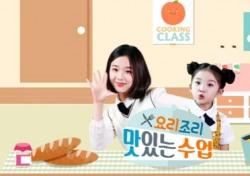 버스터즈 채연, SBS '요리조리 맛있는 수업' MC 발탁