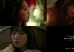 김나영, 신곡 '그 한마디' 뮤비 티저 공개…이성경 '눈물 연기' 눈길
