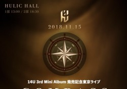 원포유(14U), 15일 일본 공연 위해 출국…신곡 '나침반(N.E.W.S)' 현지 팬들에 첫 선