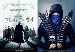 '신동사2'가 여는 포문…할리우드 대작 외화의 공습