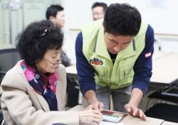 케이토토 사회봉사단 '토토프렌즈', 관내 어르신 대상 스마트폰 교육 성료