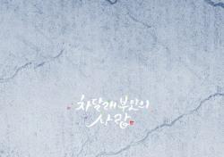 유리상자 이세준, 드라마 '차달래 부인의 사랑' OST곡 '틈으로' 공개