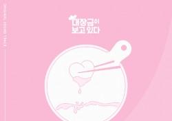 인디밴드 참깨와 솜사탕, 드라마 '대장금이 보고있다' OST곡 '사랑의 맛' 발표