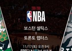 [NBA] '홈 깡패' 보스턴, 완벽한 복수 원한다…토론토와 리턴매치