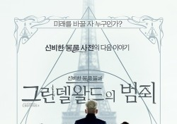 [박스오피스] '신동사2' 개봉 5일만에 150만 돌파…'마법  통했다'