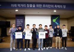 골프존, 아이디어발표회 '퓨처컵' 성료
