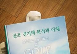 진샘미디어, 골프 경기력 분석과 이해 출간