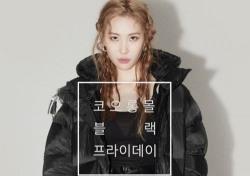코오롱몰, 이미 시작된 사태…눈 보다 빠른 손 필요? '스피드가 생명'