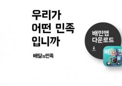 """""""믿는 도끼에 발등""""… 'AWS' 대란에 속수무책 韓앱시장 속 '배달의민족' 탈출의 의미"""
