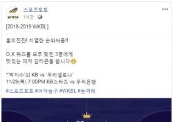 스포츠토토,  WKBL '예측의 신' 이벤트 진행