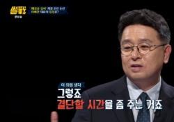 """이철희, '혜경궁 김씨' 논란에 총대 멨다 """"이재명 지사, 당 떠나라"""" 무슨 까닭"""