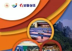 탁구로 '정남진' 홍보
