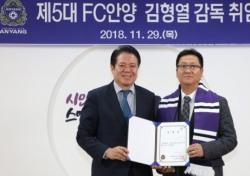 FC안양, 제 5대 감독으로 김형열 선임
