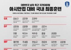 한승규, 조영욱 첫 발탁, 벤투호 울산 소집 멤버 발표