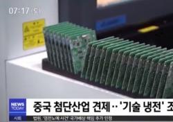 美, '화웨이' 금지령→경영 2세 캐나다서 체포… '작정한 中 죽이기' ?