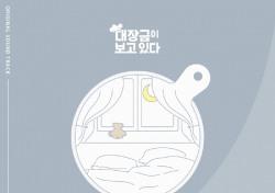 소야(SOYA), 드라마 '대장금이 보고있다' OST 곡 '너로 잠 못드는 이 밤' 공개