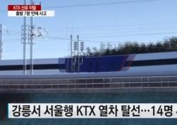 '큰 사고 NO'라고? 10명 넘게 다친 KTX열차 탈선, 현장 충격