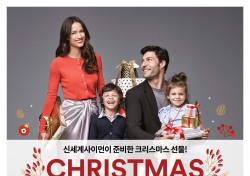 부산 프리미엄 아울렛, 25일까지 '크리스마스 스페셜 세일'