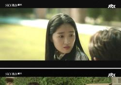"""'SKY캐슬' 김혜윤, 찬희 향한 애증 표출 """"황우주 내가 밟을 거야"""""""