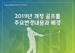 건국대 골프산업학과, 2019 개정 골프룰 오픈 강의
