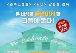 [씨네;리뷰] '스윙키즈', 아이러니한 소재가 주는 희열