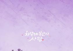 안선영, '차달래 부인의 사랑' 서 트로트가수 변신...'나를 살게 하는 사랑' 14일 공개