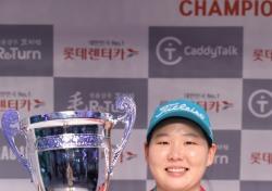 정선아, W지투어 하반기 챔피언십 우승