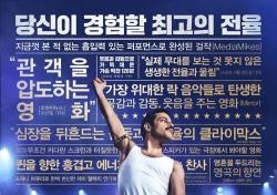 [박스오피스] '보헤미안 랩소디', 꺼지지 않는 열기…800만 돌파
