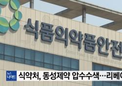 천당과 지옥 오간 동성제약, 올해 최고 상승세 제약주→'오보·압수수색' 폭락까지… 진실은