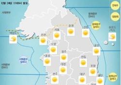 메리크리스마스 못할 날씨?…하루 사이에 확 달라진 공기 '심술 부렸다?'
