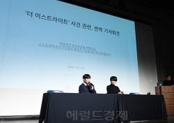 [포토;뷰] 이은성-정사강 '더 이스트라이트' 사건 관련 반박 기자회견 참석