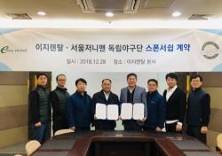 서울저니맨, 이지렌탈과 업무협약…독립야구단 최초의 연간계약
