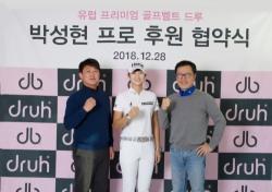 박성현, 드루벨트와 후원 연장계약 체결