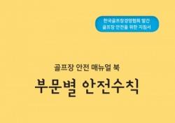 장협, <골프장 안전 매뉴얼 북> 개정판 발간