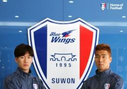 [K리그1] 수비수 고명석-골키퍼 김다솔, 수원 품으로