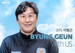 [K리그1] 이병근 코치, 수원 떠나 대구에서 새 도전