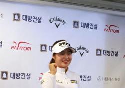 "'LPGA 진출' 이정은6, ""목표는 5년 연속 한국인 신인왕"""