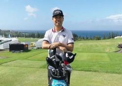케빈 나 손가락 부상으로 하와이 대회 기권, 선두는 케빈 트웨이