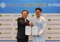 KPGA, 강남초이스정형외과병원과 공식 파트너십 협약