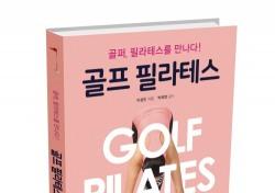 57가지 필라테스 스트레칭으로 접근한 골프