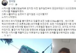 """한지일, '인생 풍파'는 현재 진행형?…방송 나온 호텔에 사직서 """"1월17일까지"""""""