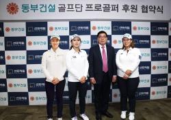 나희원, 김수지, 조은혜 동부건설 골프단 입단