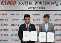 KLPGA 챔피언스투어 판 커진다..상금 2억 FX렌트 인비테이셔널 창설