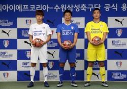 [K리그] 푸마 손잡은 수원, '블루셀' 공개