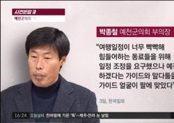 '징계보다 탈탕' 선수 친 박종철, '女접대부 시비로 가이드 폭행' 사과한다더니...