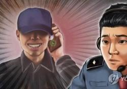 """""""구리시청 폭파하겠다"""" 취중 허위신고, 경찰력 낭비 상습범"""