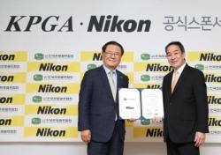 KPGA, 니콘과 공식 스폰서 협약 체결… '페어웨이안착률' 명칭권 부여
