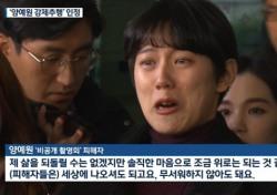 양예원, 재판 결과 '위로가 됐나?'…눈물 흐르고 손 떨리던 과거 '판결로 보상'