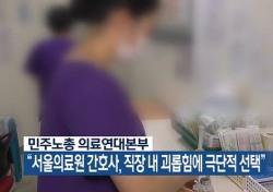 """""""나 발견하면"""" 서울의료원 간호사, 동료들 죽어서도 보기 싫었다?…끝까지 당부한 것"""